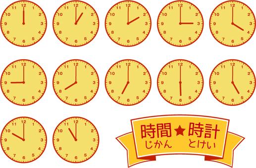 時間,時鐘