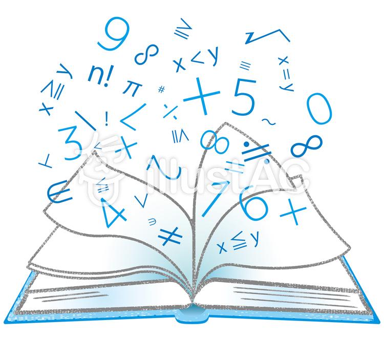 修正版数学算数参考書教科書問題集学習イラスト No 500779無料