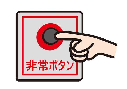 Emergency button press