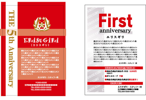 Postcard DM Flyer (Anniversary)