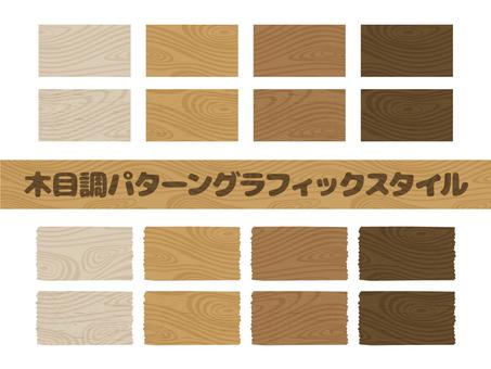 木目調パターン