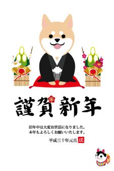 2018 New Year's cards Shiba dog bow