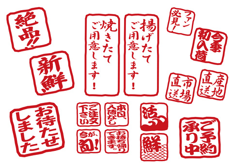 Hanko-style icons that can be used for menus