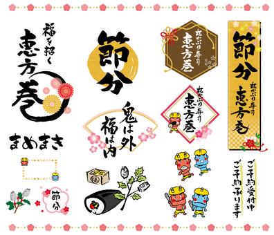 Setsubun character set