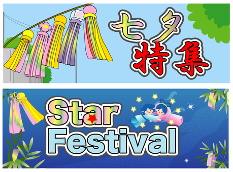 Tanabata banner with characters
