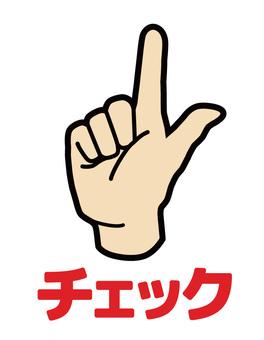 Hand, finger, check