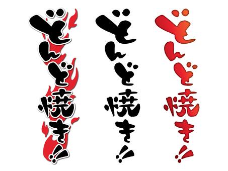 どんど焼きタイトル文字(タテ)