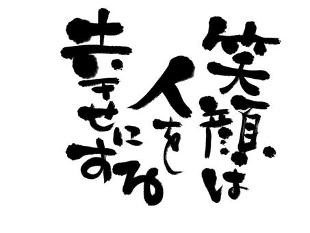 Brush character letter smile