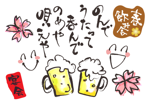 Illustration for Spring Banquet drinking party