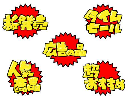 Handwritten POP characters
