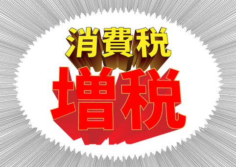 Consumption tax increase logo