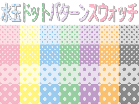 Dot spot dot pattern swatch set 2