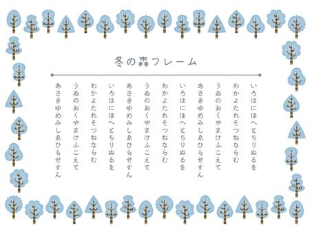 Winter trees frame