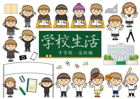 Set 47_02 (school life / junior high school)