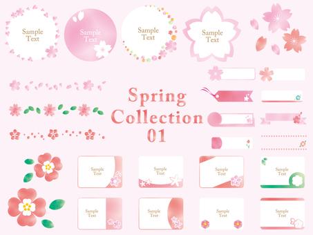 봄의 소재 세트 01