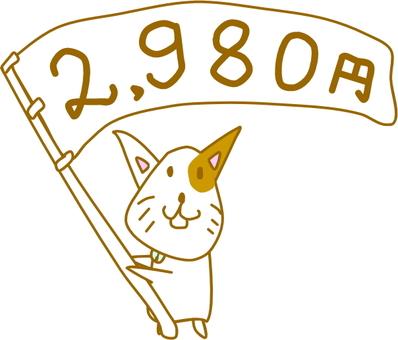 2980 cat