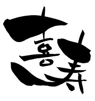 """刷人物""""菊水""""1"""