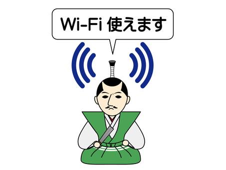 Nobunaga Wi-Fi