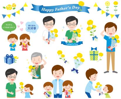 아버지의 날 인물 세트 01