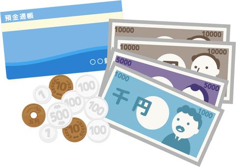 存摺和金錢