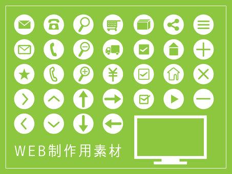 網頁製作材料集_經常使用的圖標
