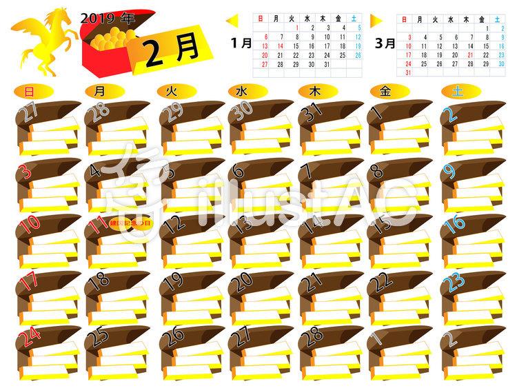 金運上昇2月のカレンダーのイラスト