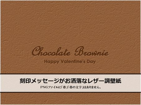 巧克力布朗尼皮革郵票