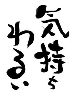 Bad feeling, calligraphy