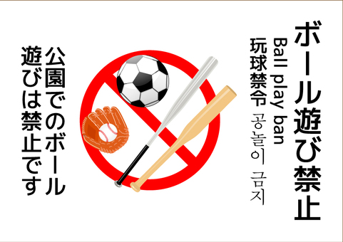 Ball play banned poster foreign language