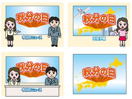 News program (22) Autumnal Equinox Day