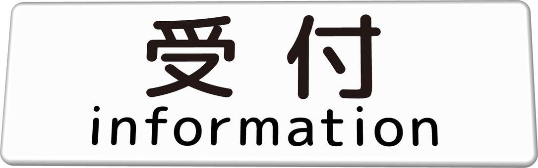 Reception plate / Acceptance