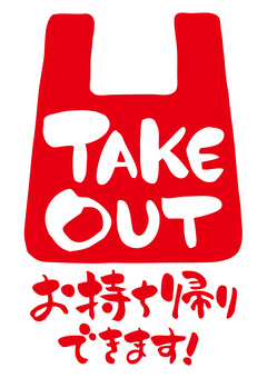 Handwriting_takeout_2