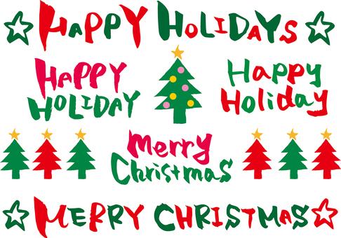 ハッピーホリデーとメリークリスマスロゴ