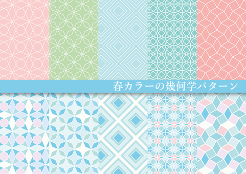 Spring color geometric pattern (pattern 13)
