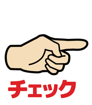 Hand · finger · check 2