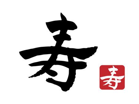 Shou 3
