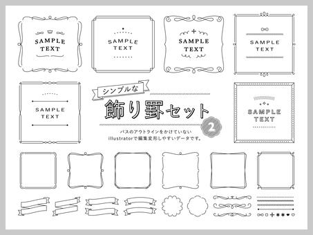 シンプルな飾り罫セット 2