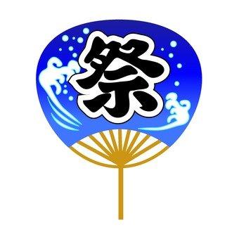 Festival fan (blue)