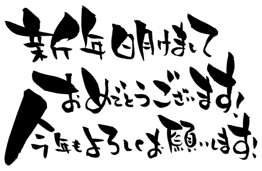 "Brush character ""Happy New Year"" New Year's material"