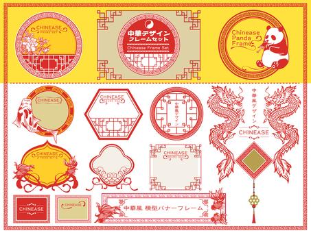 中華デザインフレームセット