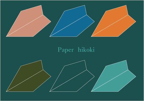 Paper plane set