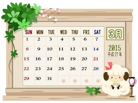 2015 calendar March