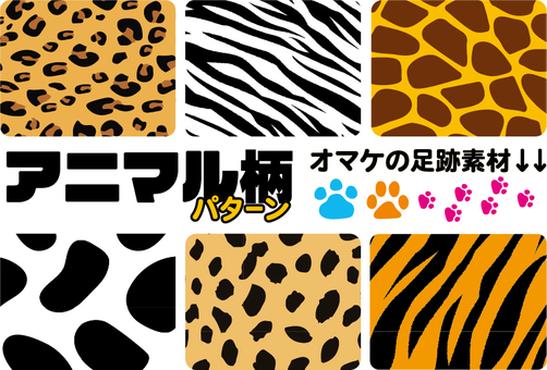 Animal pattern and footprint material bonus