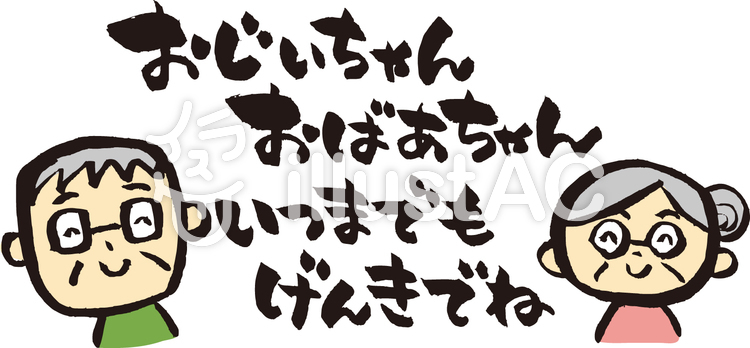 おじいちゃんおばあちゃんイラスト No 82384無料イラストなら