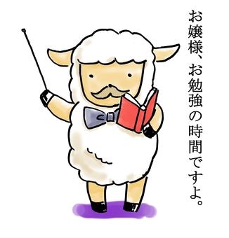 Sheep deacon 7