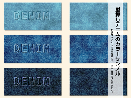Denim color sample embossed three-dimensional character set