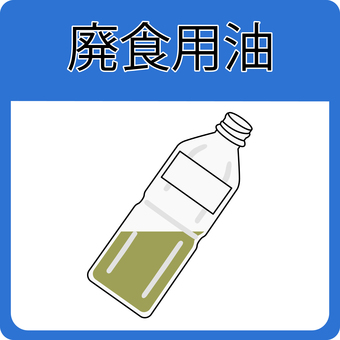 資源ゴミー廃食用油