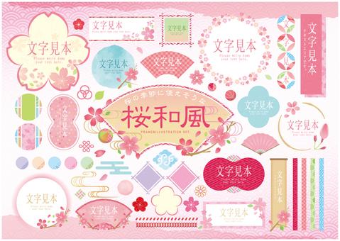 桜和風フレーム