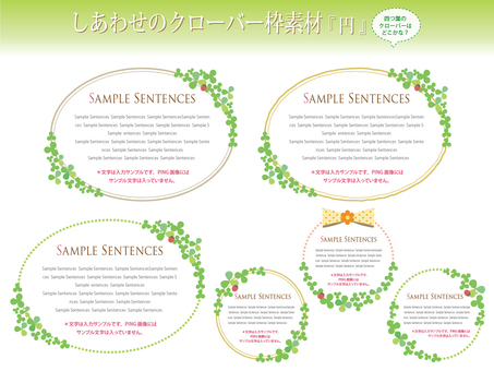 Shiawase Clover Frame Material Set (Yen)