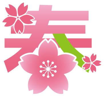 Spring _ character 04 (Hatakana green / gradation)